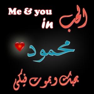 -محمود-احلي-صور-حب-لمحمود-3 بالصور اسم محمود عربي و انجليزي مزخرف , معنى اسم محمود وشعر وغلاف ورمزيات