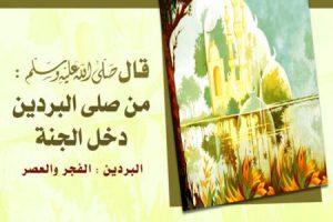 الصلاه 1 450x300 300x200 صور رمزيات للصلاة مكتوب عليها وخلفيات مكتوبة دعاء