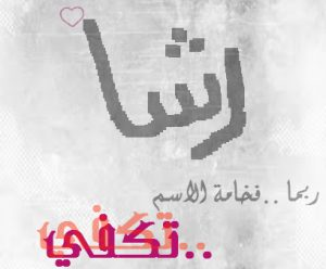 خلفيات-اسم-رشا-4-300x248 صور خلفيات باسم رشا , رمزيات مكتوب عليها اسم رشا