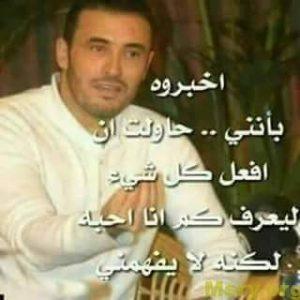 رسائل رومانسية مسجات رومانسية002 300x300 اسم حبيبى الوحيد عربي و انجليزي مزخرف , انت حبيبى الوحيد