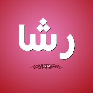 رشا-1-450x450-300x300 صور خلفيات باسم رشا , رمزيات مكتوب عليها اسم رشا