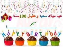 صور باسم سمر بطاقات مكتوب عليها اسم سمر موقع العنان