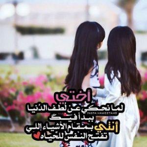 رمزيات عن الاخوات البنات 2 450x450 300x300 صور رمزيات وخلفيات مكتوب عليها كلام حب عن الاخوات البنات