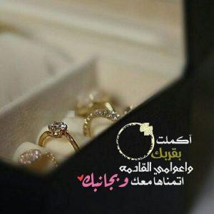 رمزيات عن الفرح والزواج 1 450x450 300x300 صور رمزية معبرة حلوة وخلفيات رائعة عن الزواج ورمزيات تهنئة