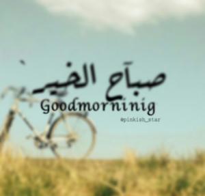 صباح-الخير-بالصور-1-450x430-1-300x287 صور صباح الخير جديدة , رمزيات صباحية جديده