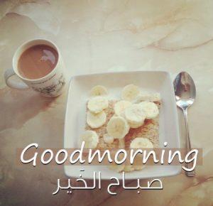 -الخير-صور-3-450x435-1-300x290 صور صباح الخير جديدة , رمزيات صباحية جديده
