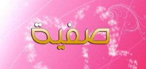 صفية زوجة الرسول 300x143 بالصور اسم صفية عربي و انجليزي مزخرف , معنى اسم صفية