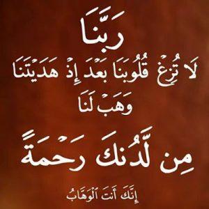 -ادعية-للفيس-بوك-5-300x300 تحميل صور اسلامية جميلة, Download images beautiful Islamic