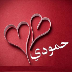 بالصور اسم حمودى عربي و انجليزي مزخرف معنى اسم حمودى وشعر وغلاف ورمزيات موقع العنان