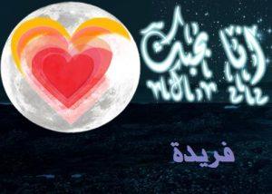 صور اسم فريدة تصميمات رمزية بأسم Farida 7 300x214 صور اسم فريدة , عبارات عن الاسم فريدة