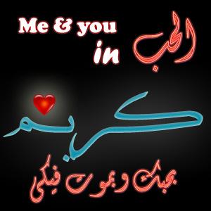 صور اسم كريم عربي و انجليزي مزخرف معنى اسم كريم وشعر وغلاف ورمزيات موقع العنان