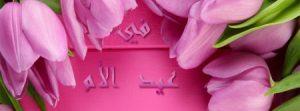 صور-بطاقات-تهنئة-بعيد-الام-2016-خلفيات-ورمزيات-عيدالأم-4-450x167-300x111 صور للام جميلة , تشكيلة احلى صور وخلفيات