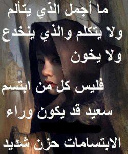 -حزينة-4-250x300 احدث كومنتات وبوستات حزينة جدا للفيس بوك, posts sad to facebook, words written on it