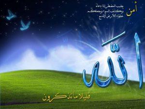 -خلفيات-اسلامية-جميلة-وجديدة-تحميل-خلفيات-اسلامية-10-1-300x225 تحميل صور اسلامية جميلة, Download images beautiful Islamic