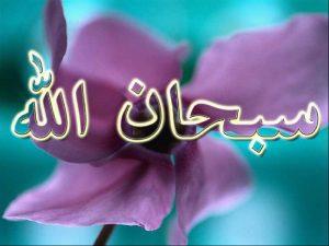 صور-خلفيات-اسلامية-جميلة-وجديدة-تحميل-خلفيات-اسلامية-33-300x225 صور وخلفيات اسلاميه جميلة رائعة , تحميل صور اسلامية وادعية , صور مكتوب عليها كلام اسلامي للفيس بوك