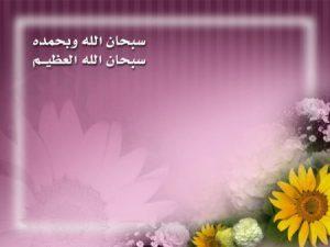 -دينية-اسلامية-جميلة-1-450x338-300x225 صور خلفيات واتس اب دينية , اذكار وصور ايه الكرسي