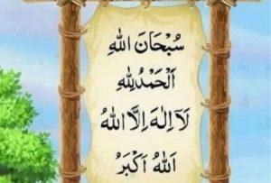 -دينية-اسلامية-جميلة-4-450x304-300x203 صور خلفيات واتس اب دينية , اذكار وصور ايه الكرسي