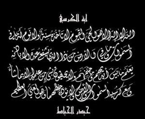 -دينية-اسلامية-جميلة-5-300x245 صور خلفيات واتس اب دينية , اذكار وصور ايه الكرسي