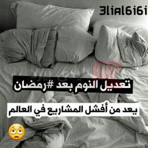 صور عن النوم 2 450x450 300x300 صور رمزيات عن النوم وخلفيات مكتوب عليها عن النوم