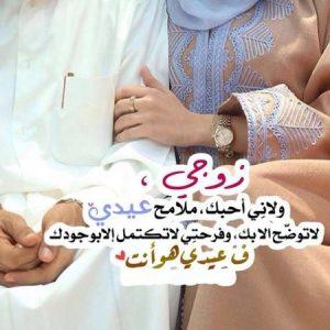 صور عن موعد الزفاف 2 450x450 300x300 صور رمزية معبرة حلوة وخلفيات رائعة عن الزواج ورمزيات تهنئة