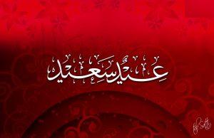 -عيد-الفطر-المبارك-300x194 اجمل صور عيد الفطر المبارك, خلفيات لعيد الفطر السعيد متحركه