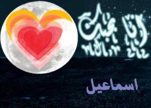 صور لأسم اسماعيل مكتوب عليها اسماعيل 5 300x214 افتراضي بالصور اسم اسماعيل عربي و انجليزي مزخرف , معنى اسم اسماعيل وشعر وغلاف ورمزيات