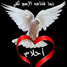 -Ahlam-2 صور خلفيات باسم احلام , رمزيات وبطاقات مكتوب عليها اسم احلام