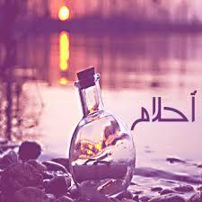 -Ahlam-4 صور خلفيات باسم احلام , رمزيات وبطاقات مكتوب عليها اسم احلام