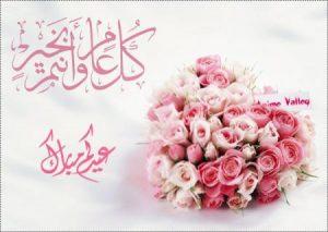 عيد مبارك سعيد فطر 2017 رمزيات وصور 1438 هجريا 1 450x319 300x213 صور رمزيات وخلفيات تهنئة بعيد الفطر المبارك