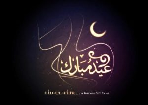 عيد مبارك كل عام وانت بخير بمناسبة عيد الفطر 2017 3 450x321 300x214 صور رمزيات وخلفيات تهنئة بعيد الفطر المبارك