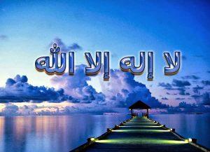 لا-إله-إلا-الله-300x217 صور اسلامية, تحميل صور اسلامية, صورك الاسلامية