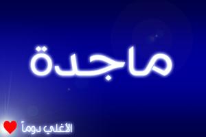 ماجدة 300x200 صور اسم ماجدة عربي و انجليزي مزخرف , معنى اسم ماجدة وشعر وغلاف ورمزيات