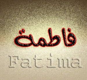 معنى إسم فاطمة 437x400 300x275 بالصور اسم فاطمة عربي و انجليزي مزخرف , معنى اسم فاطمة وشعر وغلاف ورمزيات