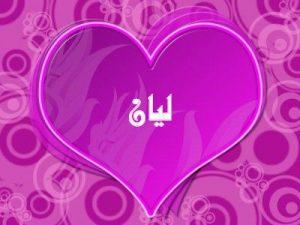 معنى إسم ليان1 300x225 بالصور اسم ليان عربي و انجليزي مزخرف , معنى اسم ليان وشعر وغلاف ورمزيات