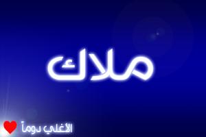 ملاك 300x200 صور اسم ملاك عربي و انجليزي مزخرف , معنى اسم ملاك وشعر وغلاف ورمزيات