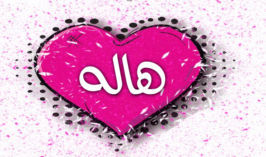 بالصور اسم هاله عربي و انجليزي مزخرف , معني اسم هاله و شعر و غلاف و رمزيات   موقع العنان