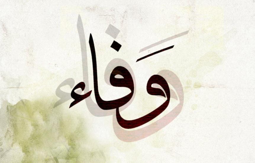 بالصور اسم وفاء عربي و انجليزي مزخرف معنى اسم وفاء وشعر وغلاف ورمزيات موقع العنان