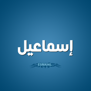 1 إسماعيل ESMAAIL 300x300 افتراضي بالصور اسم اسماعيل عربي و انجليزي مزخرف , معنى اسم اسماعيل وشعر وغلاف ورمزيات
