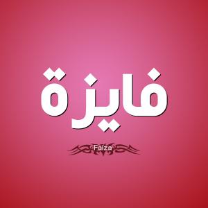 1 فايزة Faiza 300x300 صور اسم فايزة عربي و انجليزي مزخرف , معنى اسم فايزة و شعر وغلاف و رمزيات