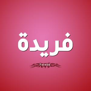 1 فريدة Fareda 300x300 صور اسم فريدة , عبارات عن الاسم فريدة
