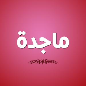 1 ماجدة  300x300 صور اسم ماجدة عربي و انجليزي مزخرف , معنى اسم ماجدة وشعر وغلاف ورمزيات