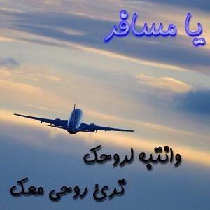 10249261_1445134105730524_170747389_n-600x600-300x300 صور وداع مسافر, رمزيات الرجوع من السفر, وداع مسافر