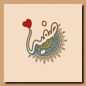 11350773 1485998471719634 2083148230 n 300x300 بالصور اسم صفية عربي و انجليزي مزخرف , معنى اسم صفية