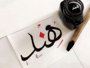13643471 1800818750133730 1262195399 n 300x226 صور اسم هند عربي و انجليزي مزخرف , معنى اسم هند وشعر وغلاف ورمزيات