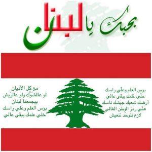 1372323754_BNv7DCNCEAAWsWA-300x300 صور علم لبنان, خلفيات ورمزيات لبنان, صور متحركة لعلم لبنان