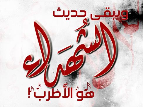 مقولات عن الشهيد كلمات عن الشهيد في سبيل الله عبارات عن