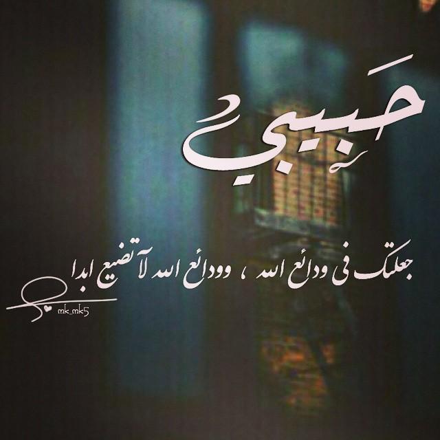 اسم حبيبى الوحيد عربي و انجليزي مزخرف انت حبيبى الوحيد