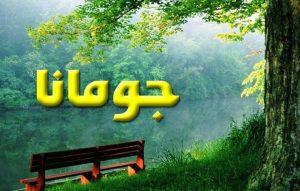 %name اسماء بنات تبدا بحرف الجيم اسماء صبايا , اجمل اسماء البنات كول خطيرة عصرية جديدة