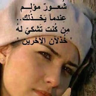 صور رمزيات بنات حزينة صور مكتوب عليها كلام حزين للفيس بوك موقع