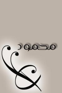 2015_1415589186_528-199x300 بالصور اسم محمود عربي و انجليزي مزخرف , معنى اسم محمود وشعر وغلاف ورمزيات